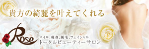 rose_main_1